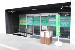 株式会社やわら 横浜市中区ライフガード接骨院・整体院の外観写真