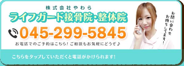 株式会社やわら 横浜市中区ライフガード接骨院・整体院の電話番号:045-299-5845