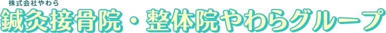 横浜市中区・磯子区 鍼灸接骨院・整体院やわらグループ ロゴ