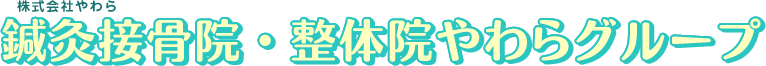 横浜市中区・磯子区 深部整体術×骨盤矯正で根本改善|鍼灸接骨院・整体院やわらグループ