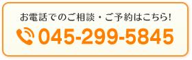 横浜市中区ライフガード接骨院・整体院の電話番号:045-299-5845
