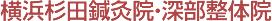 杉田駅ビル接骨院ロゴ