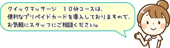 横浜市中区ライフガード鍼灸接骨院・深部整体院:クイックマッサージのプリペイドカードございます!