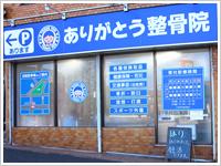 横浜市磯子区 ありがとう鍼灸整骨院の外観