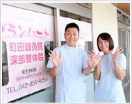 グランハート町田整体院-鍼灸院併設- スタッフ写真