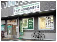 横浜市磯子区 かみなかひかり鍼灸院接骨院の外観