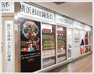 杉田駅ビル接骨院 スタッフ写真