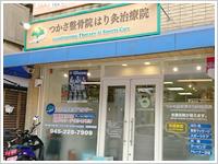 横浜市中区 つかさ整骨院はり灸治療院の外観