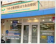 杉田駅ビル接骨院 外観写真