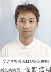 つかさ整骨院はり灸治療院 鍼灸院院長:佐野浩司