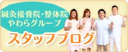横浜市 ライフガード接骨院 スタッフブログ