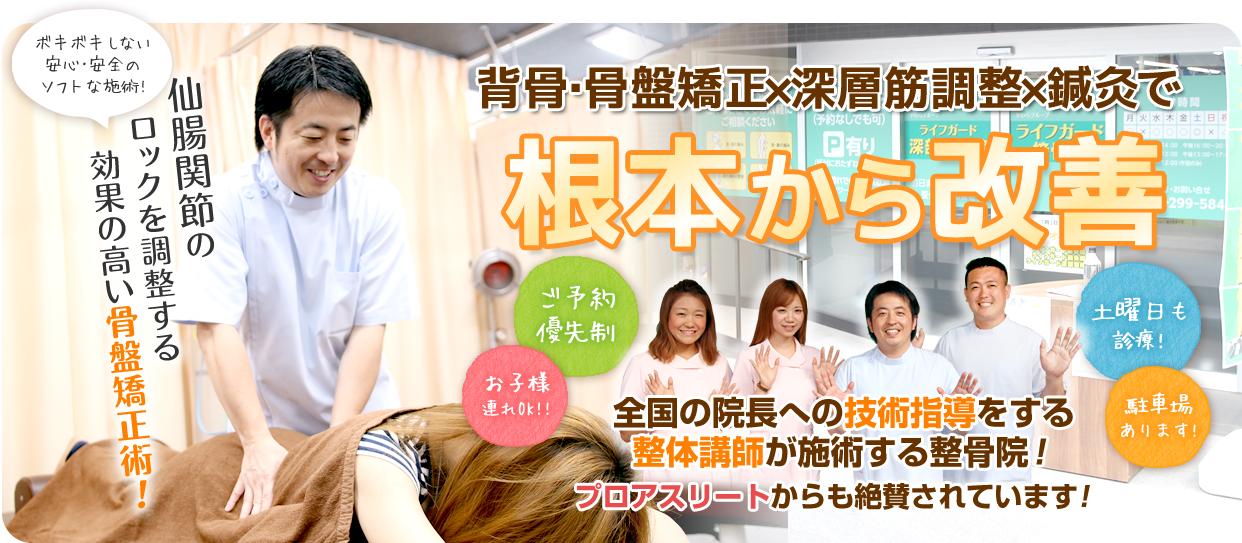 横浜市中区ライフガード接骨院・整体院のトップ画像