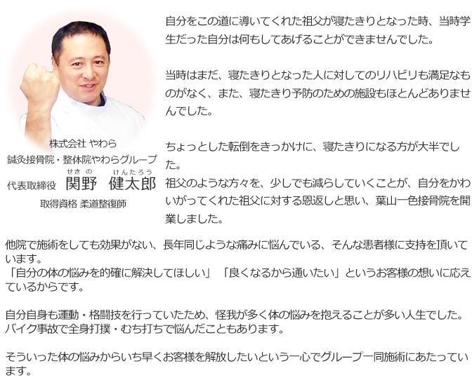 横浜市中区・磯子区 鍼灸接骨院・整体院やわらグループ 代表取締役