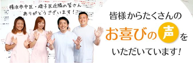 鍼灸接骨院・整体院やわらグループ:横浜市中区・磯子区の皆様から、たくさんのお喜びの声を頂いています!