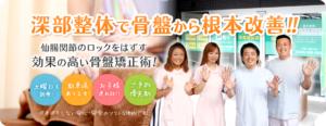 横浜市中区ライフガード接骨院のトップ画像