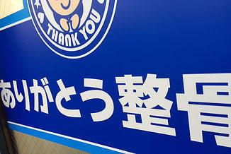 神奈川県横浜市金沢区富岡西 ありがとう整骨院