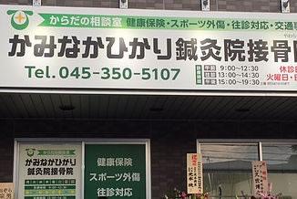 神奈川県横浜市磯子区上中里町かみなかひかり鍼灸院接骨院